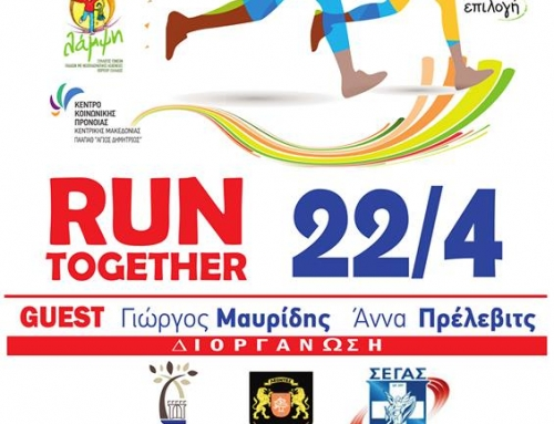 Το 718 Uptown dine and wine χορηγός στο Panorama Charity Fun Run